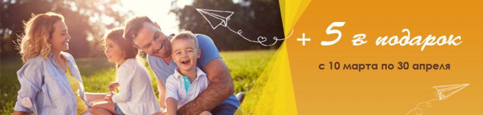 Предложение отдыха для родителей с детьми или пенсионеров.
