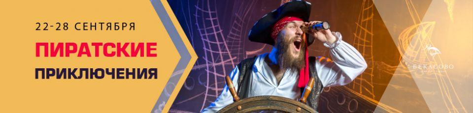 Пиратские приключения в Бекасово. 22-28 сентября 2020
