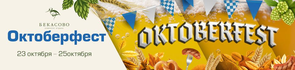 Октоберфест | КО Бекасово