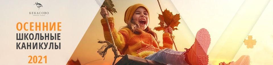 Осенние каникулы 2021 в Бекасово