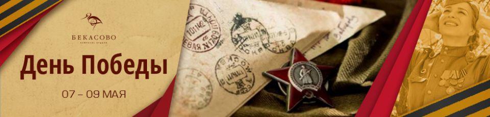 День Победы в Бекасово