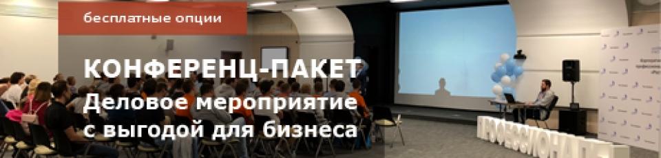 """Конференц-пакет в КО """"Бекасово"""". Акция"""