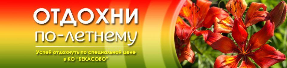 Отдохни по-летнему! Скидки и акции на летний отдых в Подмосковье в КО Бекасово.