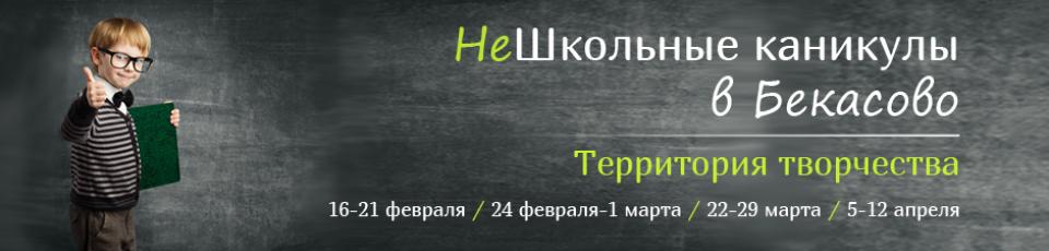 Новости. Отдых на весенние каникулы в КО «Бекасово». Территория творчества. Февраль-Апрель 2020
