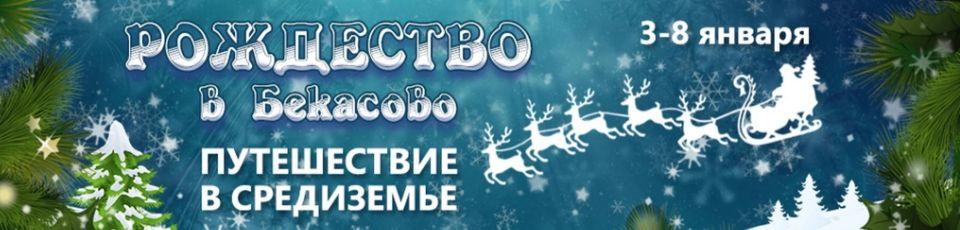 """Рождество 2020 в КО """"Бекасово"""". Путешествие в Средиземье в Подмосковье"""