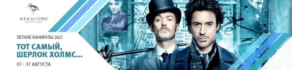 Тот самый, Шерлок Холмс