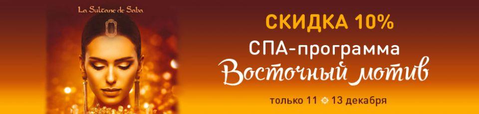 скидка 10% на СПА-программу Восточный мотив только 11-13 декабря