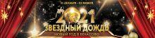 Новый год 2021 в Подмосковье в КО Бекасово