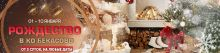 Рождество 2021 в Подмосковье в КО Бекасово