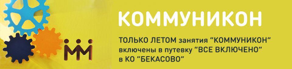 """Занятия по КОММУНИКОН включены в путевку """"Все включено"""". Только летом"""